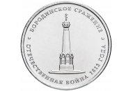 """5 рублей 2012 год ММД """"Бородинское сражение"""", из банковского мешка"""