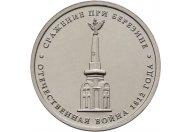 """5 рублей 2012 год ММД """"Cражение при Березине"""", из банковского мешка"""