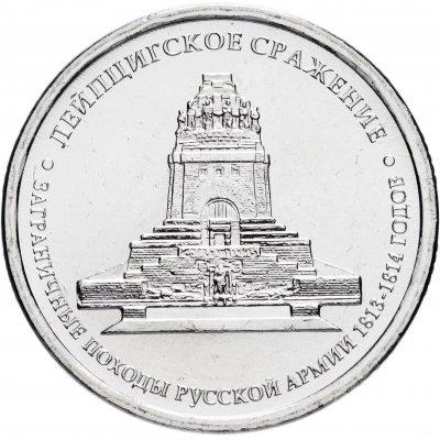 """5 рублей 2012 год ММД """"Лейпцигское сражение"""", из банковского мешка"""
