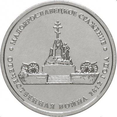 """5 рублей 2012 год ММД """"Малоярославецкое сражение"""", из банковского мешка"""