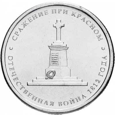 """5 рублей 2012 год ММД """"Сражение при Красном"""", из банковского мешка"""