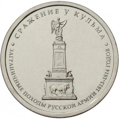 """5 рублей 2012 год ММД """"Сражение у Кульма"""", из банковского мешка"""