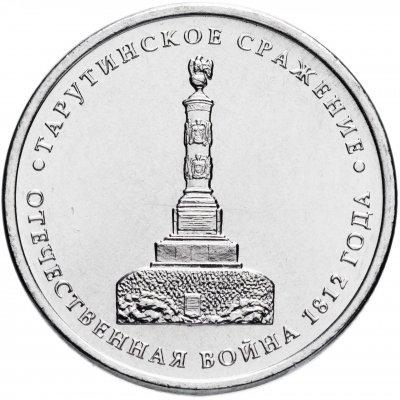 """5 рублей 2012 год ММД """"Тарутинское сражение"""", из банковского мешка"""