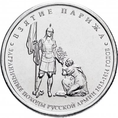 """5 рублей 2012 год  ММД """"Взятие Парижа"""", из банковского мешка"""