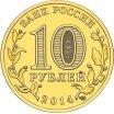 "10 рублей 2014 год СПМД ""Анапа"", из банковского мешка"