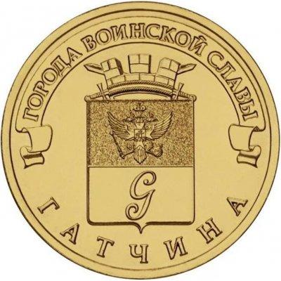 "10 рублей 2016 год СПМД ""Гатчина"", из банковского мешка"