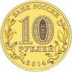 """10 рублей 2014 год СПМД """"Колпино"""", из банковского мешка"""