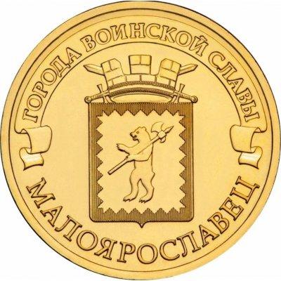 "10 рублей 2015 год СПМД ""Малоярославец"", из банковского мешка"