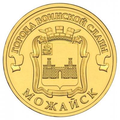 """10 рублей 2015 год СПМД """"Можайск"""", из банковского мешка"""