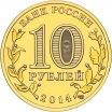 """10 рублей 2014 год СПМД """"Нальчик"""", из банковского мешка"""