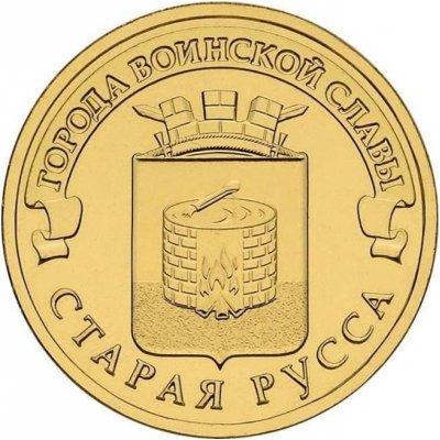 "10 рублей 2016 год СПМД ""Старая Русса"", из банковского мешка"
