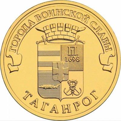 "10 рублей 2015 год СПМД ""Таганрог"", из банковского мешка"