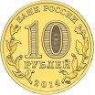 """10 рублей 2014 год СПМД """"Тихвин"""", из банковского мешка"""