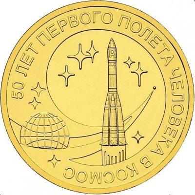 """10 рублей 2011 год СПМД """"50 лет первого полета человека в космос"""", из банковского мешка"""