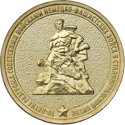 """10 рублей 2013 год ММД """"70-летие Сталинградской битве"""", из банковского мешка"""