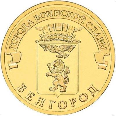 "10 рублей 2011 год СПМД ""Белгород"", из банковского мешка"