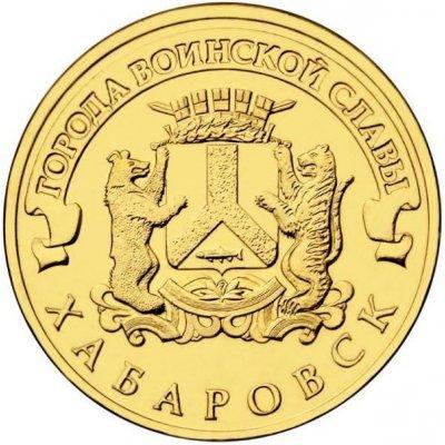 """10 рублей 2015 год СПМД """"Хабаровск"""", из банковского мешка"""