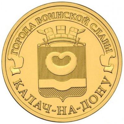 "10 рублей 2015 год СПМД ""Калач-на-Дону"", из банковского мешка"