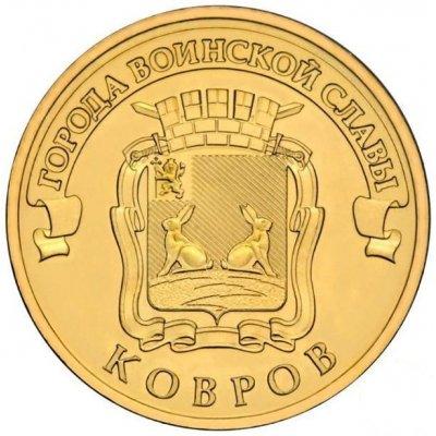"10 рублей 2015 год СПМД ""Ковров"", из банковского мешка"