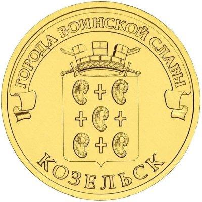 """10 рублей 2013 год СПМД """"Козельск"""", из банковского мешка"""
