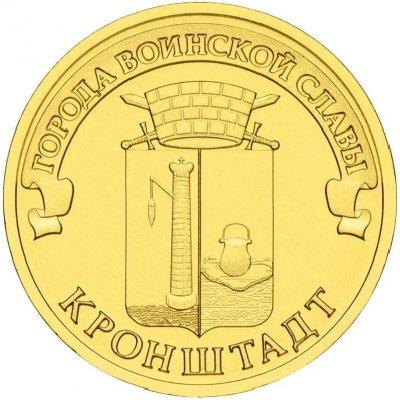 """10 рублей 2013 год СПМД """"Кронштадт"""", из банковского мешка"""