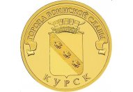 "10 рублей 2011 год СПМД ""Курск"", из банковского мешка"