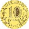 "10 рублей 2012 год СПМД ""Луга"", из банковского мешка"