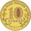 """10 рублей 2011 год СПМД """"Малгобек"""", из оборота"""