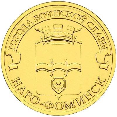 """10 рублей 2013 год СПМД """"Наро-Фоминск"""", из банковского мешка"""