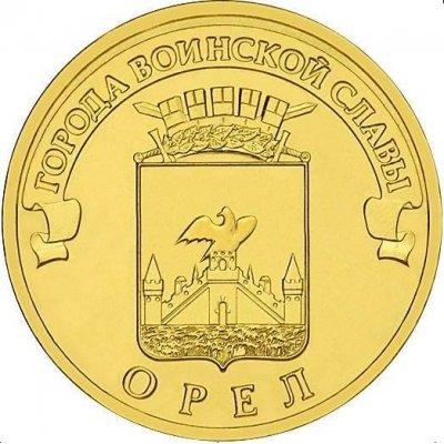 """10 рублей 2011 год СПМД """"Орел"""", из банковского мешка"""