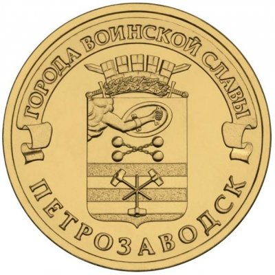 "10 рублей 2016 год СПМД ""Петрозаводск"", из банковского мешка"