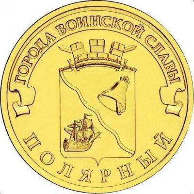 """10 рублей 2012 год СПМД """"Полярный"""", из банковского мешка"""