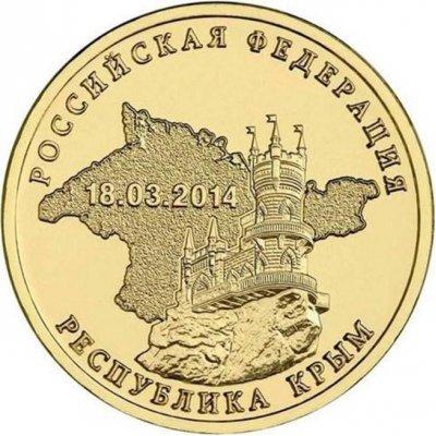 """10 рублей 2014 год СПМД """"Республика Крым"""", из банковского мешка"""