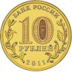 "10 рублей 2011 год СПМД ""Ржев"", из банковского мешка"