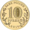 """10 рублей 2014 год СПМД """"Севастополь (Российская Федерация)"""", из банковского мешка"""