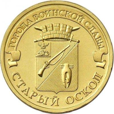 """10 рублей 2014 год СПМД """"Старый Оскол"""", из банковского мешка"""