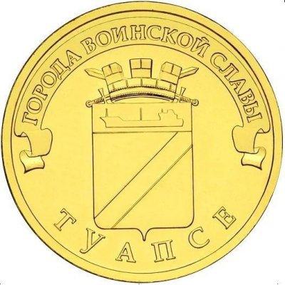 "10 рублей 2012 год СПМД ""Туапсе"", из банковского мешка"