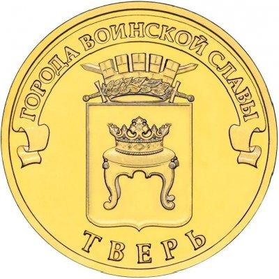 """10 рублей 2014 год СПМД """"Тверь"""", из банковского мешка"""