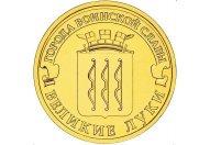 """10 рублей 2012 год СПМД """"Великие Луки"""", из банковского мешка"""