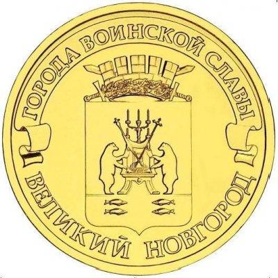 """10 рублей 2012 год СПМД """"Великий Новгород"""", из банковского мешка"""