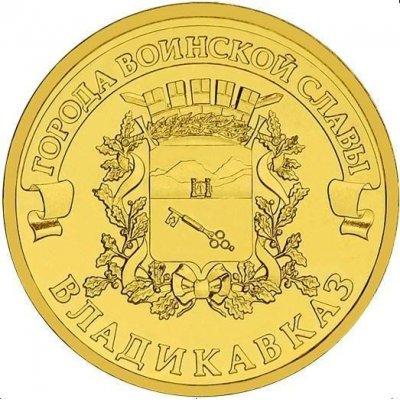 "10 рублей 2011 год СПМД ""Владикавказ"", из банковского мешка"