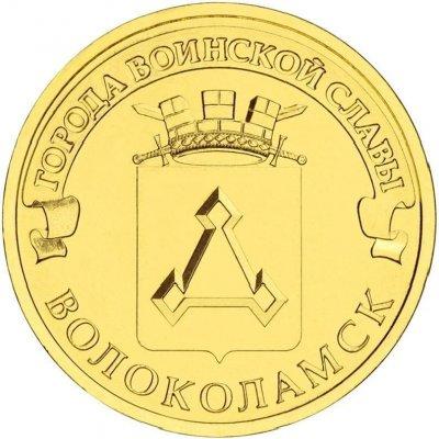 """10 рублей 2013 год СПМД """"Волоколамск"""", из банковского мешка"""