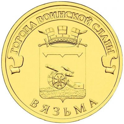 "10 рублей 2013 год СПМД ""Вязьма"", из банковского мешка"