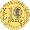 """10 рублей 2014 год СПМД """"Выборг"""", из банковского мешка"""