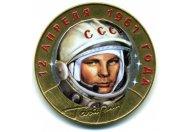 """10 рублей 2001 год СПМД """"40-летие полета Ю.А. Гагарина в космос"""" (цветная эмаль)"""