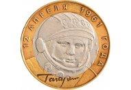 """10 рублей 2001 год СПМД """"40-летие полета Ю.А. Гагарина в космос"""", из оборота"""
