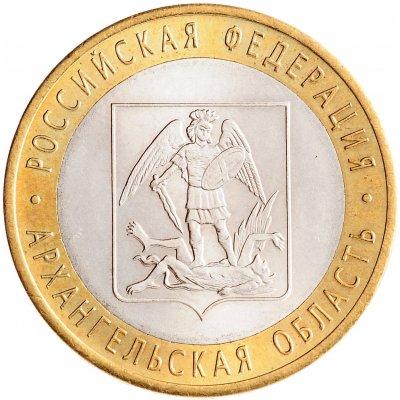 """10 рублей 2007 год СПМД """"Архангельская область"""", из оборота"""