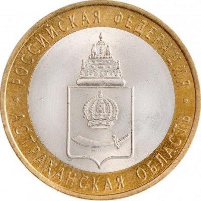 """10 рублей 2008 год СПМД """"Астраханская область"""", из оборота"""