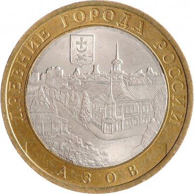 "10 рублей 2008 год СПМД ""Азов"", из оборота"
