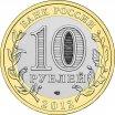 """10 рублей 2012 год СПМД """"Белозерск"""", из банковского мешка"""